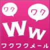 【サイト紹介 】ワクワクメール