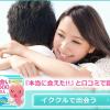 【サイト紹介】イククル