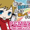 【サイト紹介 】PC★MAX登録(スマホ版)